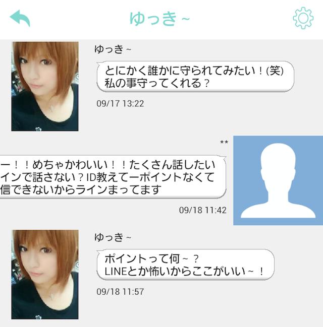 ドコとも_出会いアプリ3