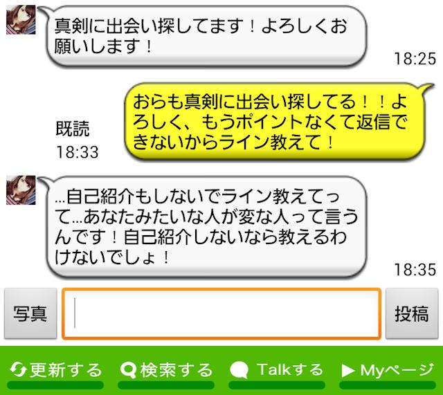 オフタイム_アプリ5