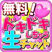 ドキドキ生チャット_アプリ2