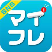 マイフレ_アプリ3