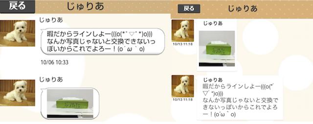 かるとも_アプリ_iPhone3