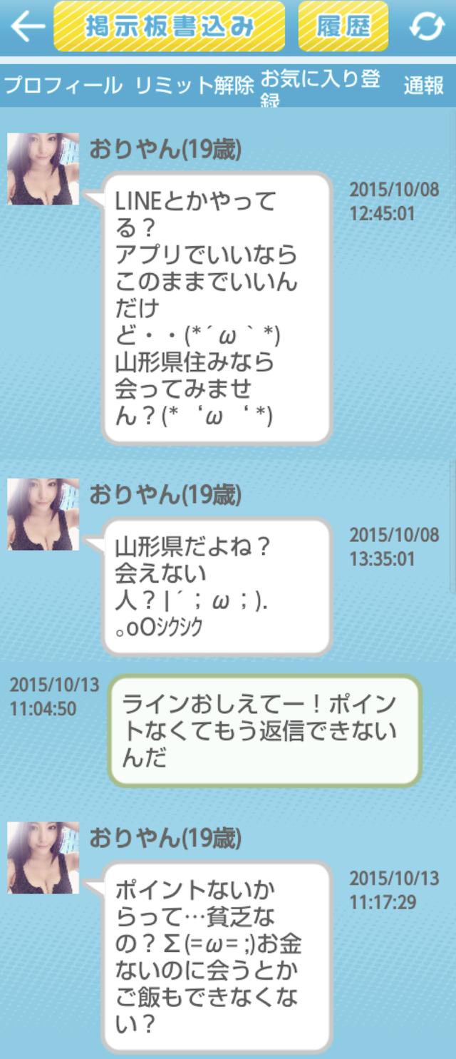 マイフレ_アプリ6