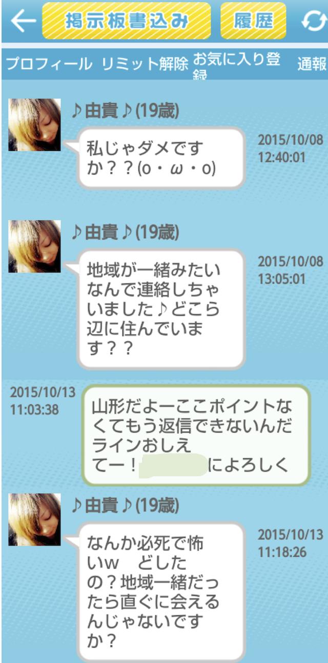 マイフレ_アプリ5