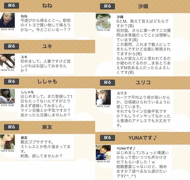 かるとも_アプリ_iPhone2