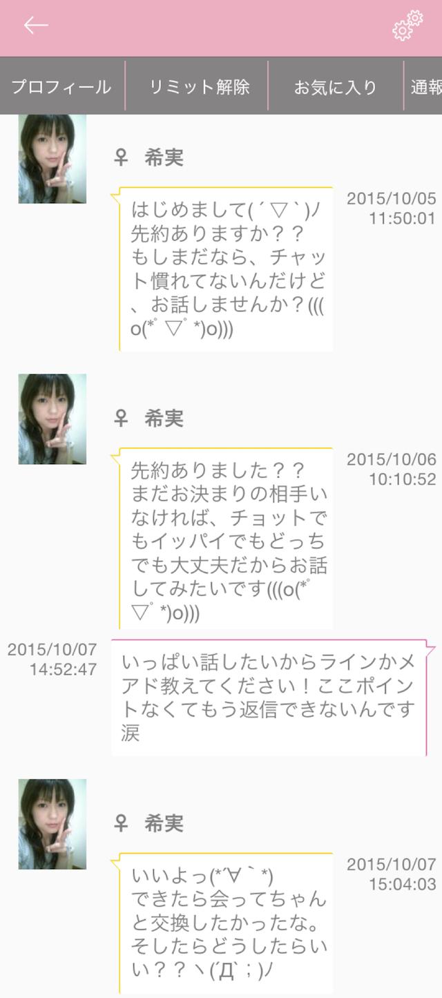 CHAPPYS_アプリ5