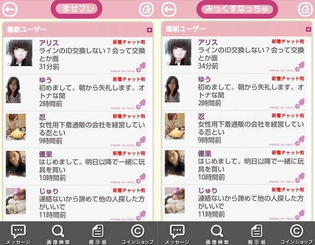みっくすなっちゅ_アプリ3