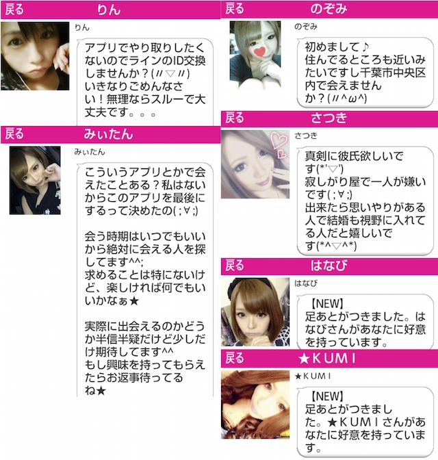DEAO_アプリ3