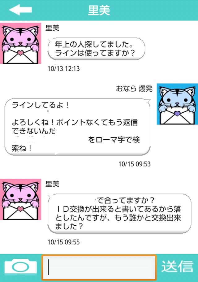 ぷらぷら_アプリ3
