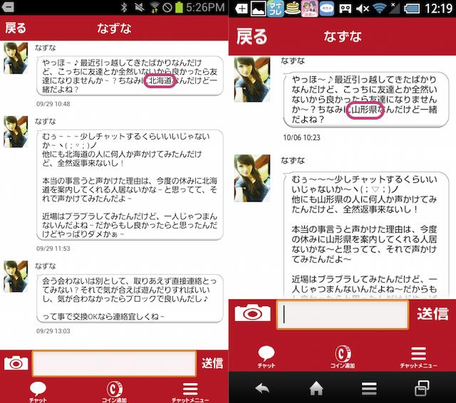 アプリチャット4