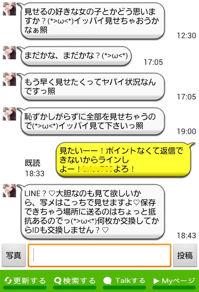 オフタイム_アプリ4