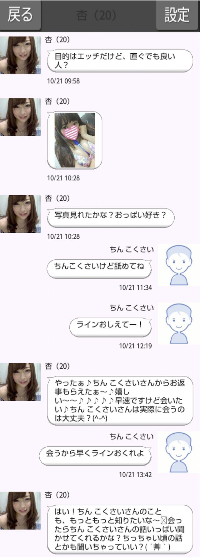 ドキドキ生チャット_サクラ3