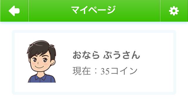 かるとも_アプリ_iPhone6