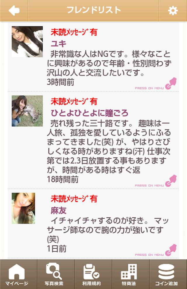 エッセンス_アプリ2