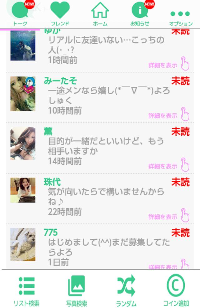 ファイントーク_アプリ1