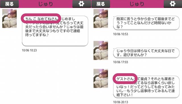 みっくすなっちゅ_アプリ5