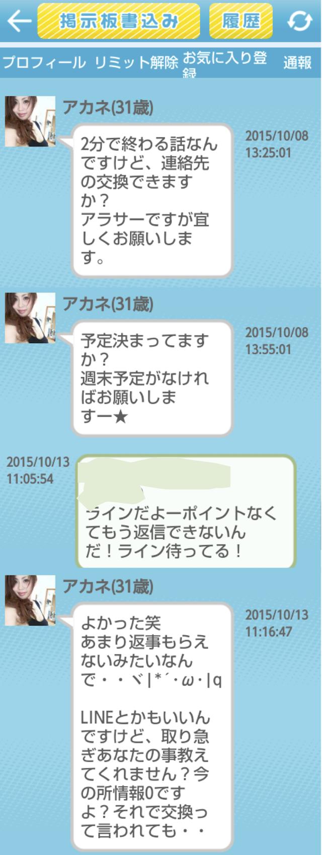 マイフレ_アプリ7