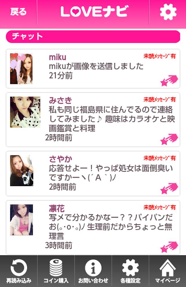 LOVEナビ_アプリ2