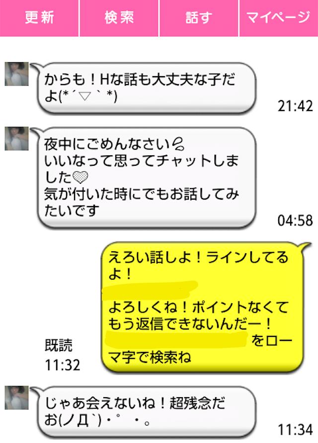 出会いEYESアプリ4