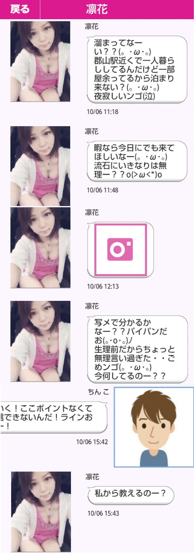 LOVEナビ_アプリ5