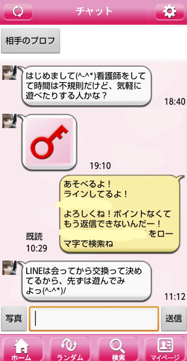 HappyChat_アプリ122
