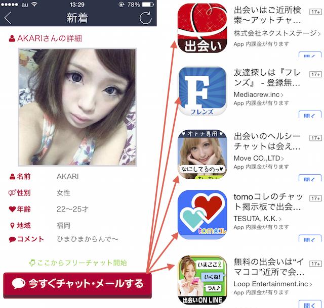 無料トーク_アプリ2