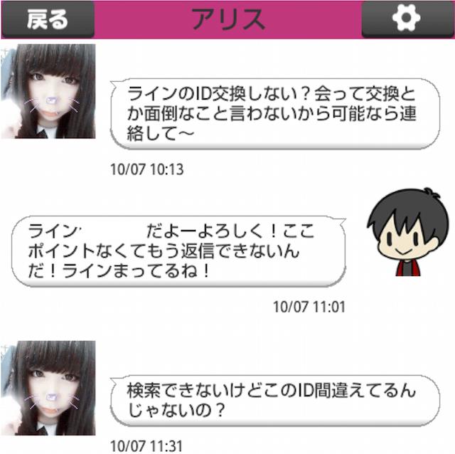 みっくすなっちゅ_アプリ7