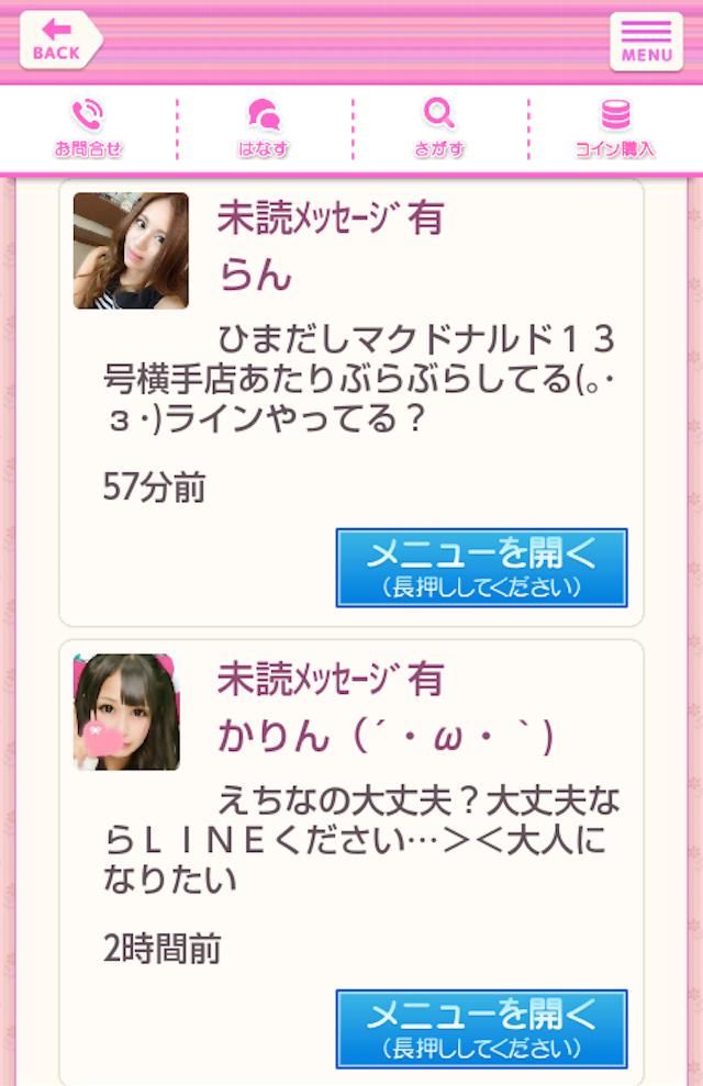 ひまトモ_アプリ1