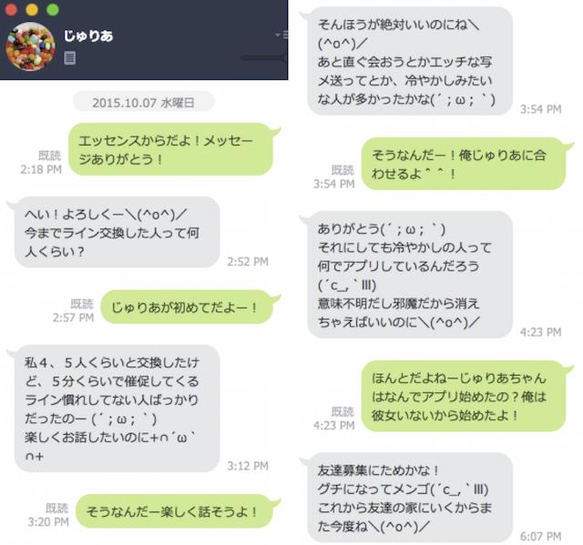 エッセンス_LINE