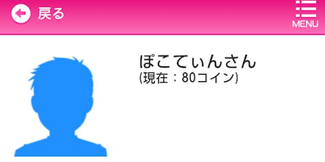 DEAO_アプリ2