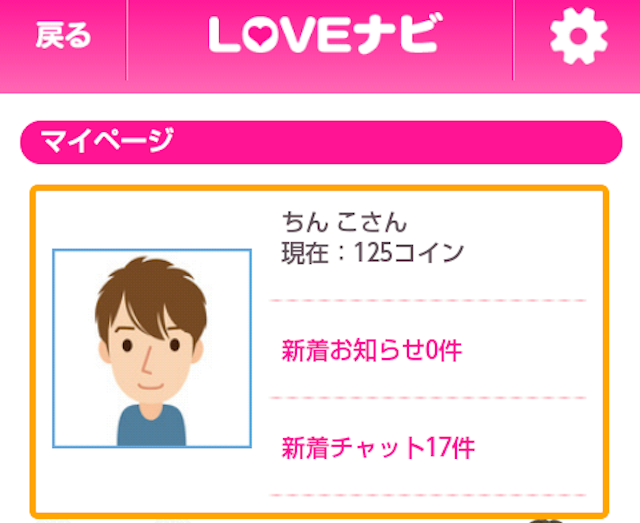 LOVEナビ_アプリ1