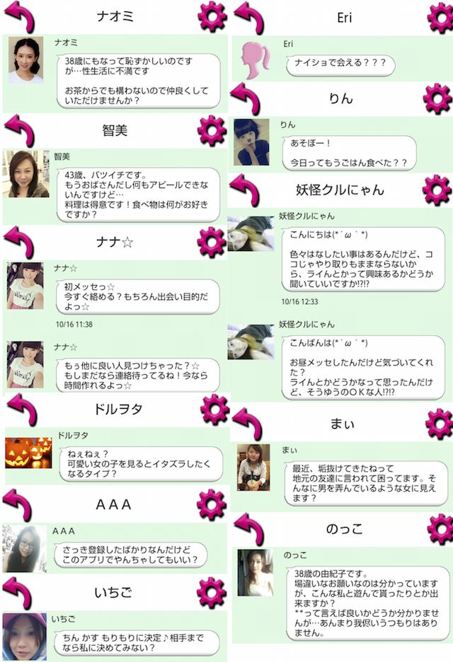 マカロン_アプリ4