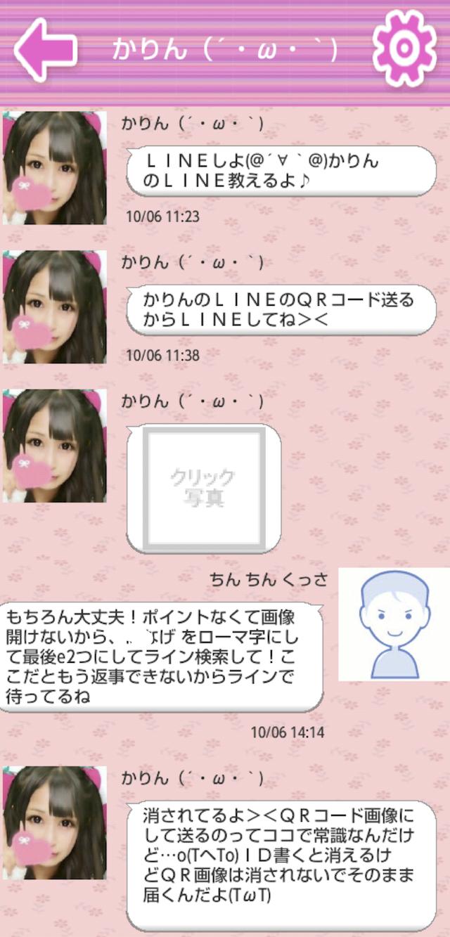 ひまトモ_アプリ6