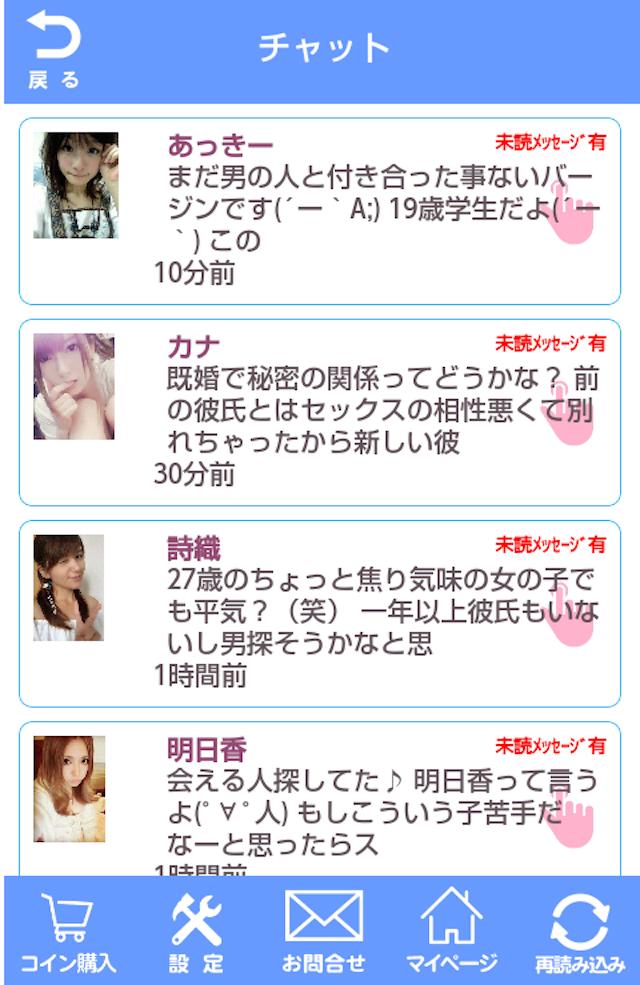 ペアとも_アプリ2