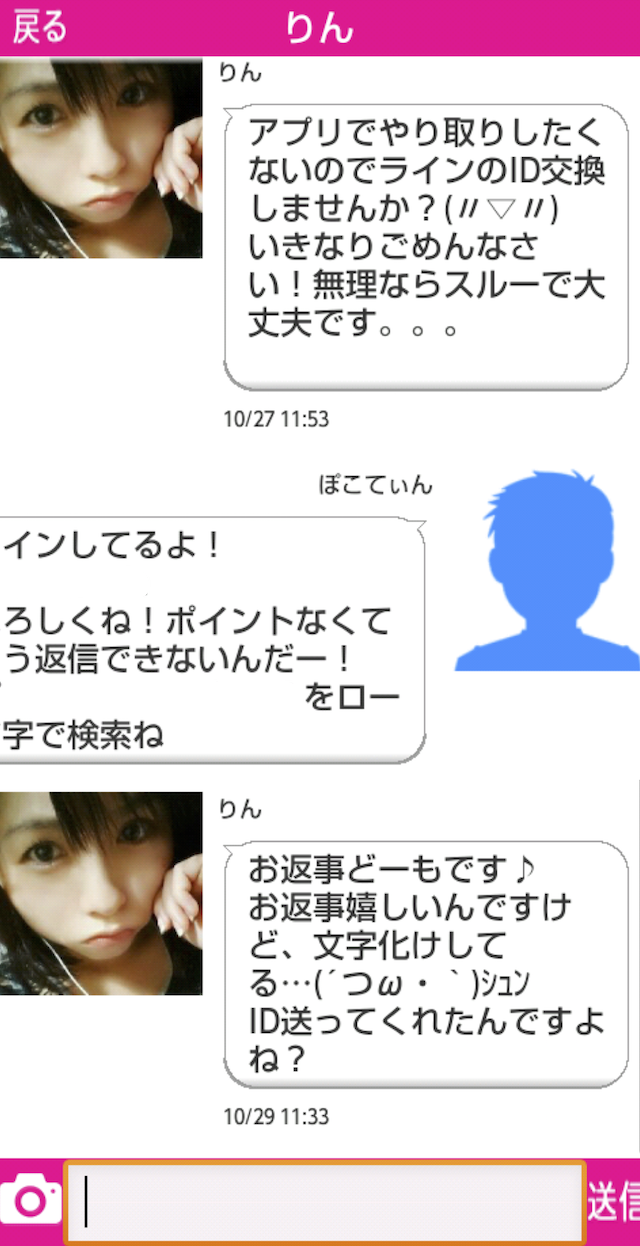 DEAO_アプリ5
