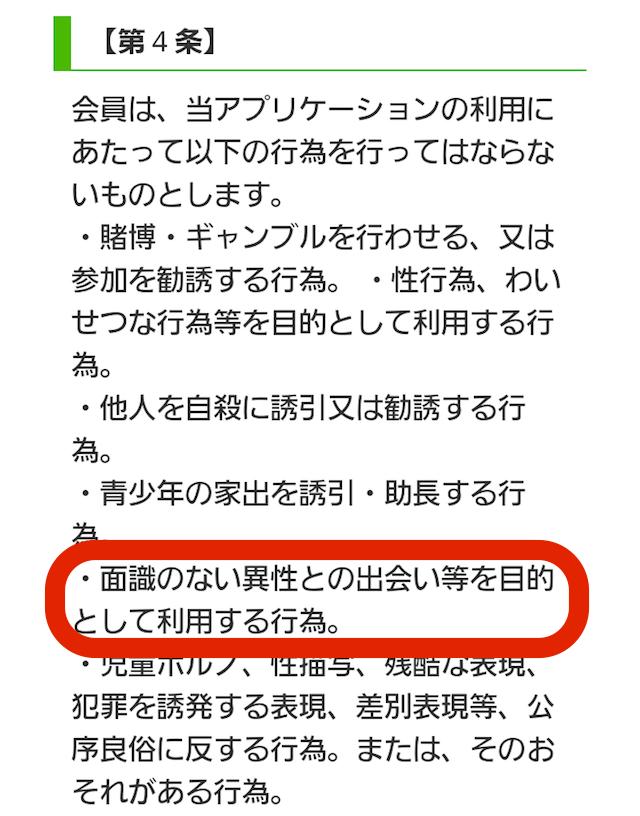 オフタイム_アプリ3