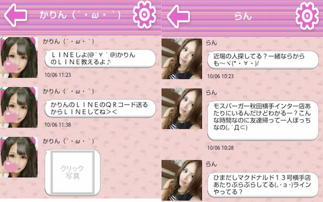 ひまトモ_アプリ5