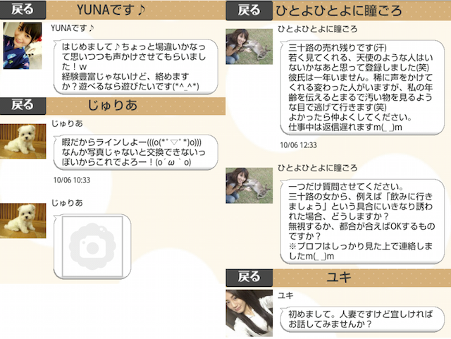 エッセンス_アプリ5