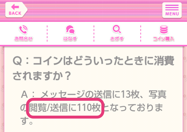ひまトモ_アプリ3