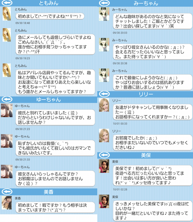 TALKMATEアプリ8