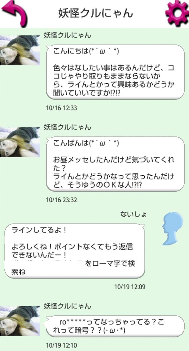 マカロン_アプリ5