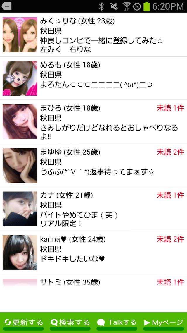 オフタイム_アプリ1