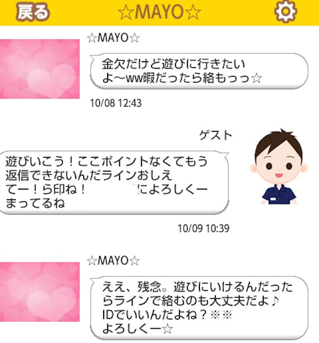 パンケーキ_アプリ3