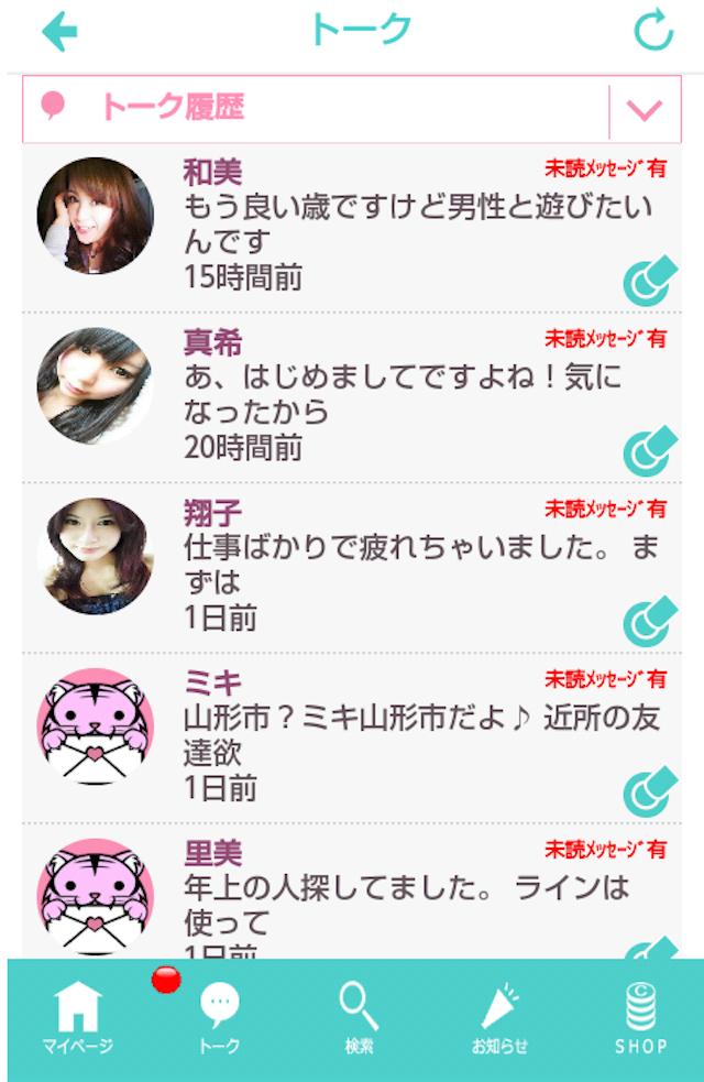 ぷらぷら_アプリ1