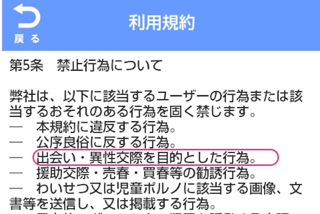 ペアとも_アプリ3