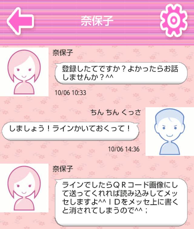 ひまトモ_アプリ4