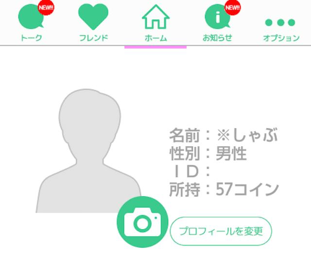ファイントーク_アプリ2