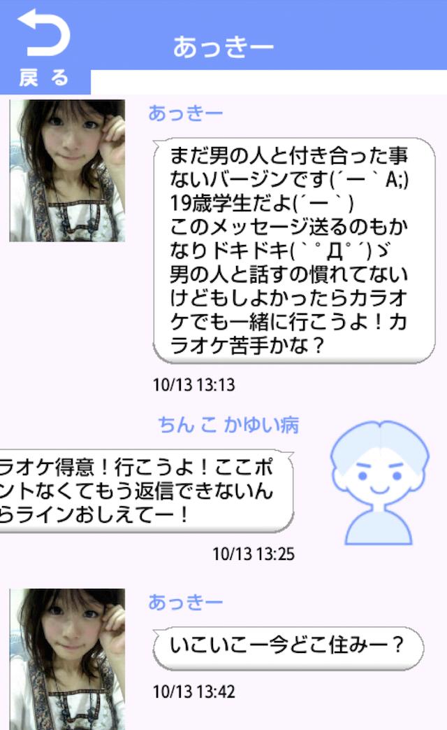 ペアとも_アプリ5