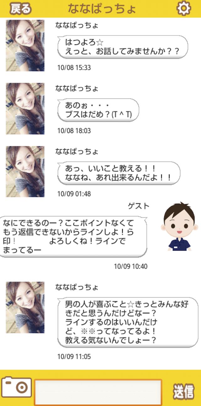 パンケーキ_アプリ6