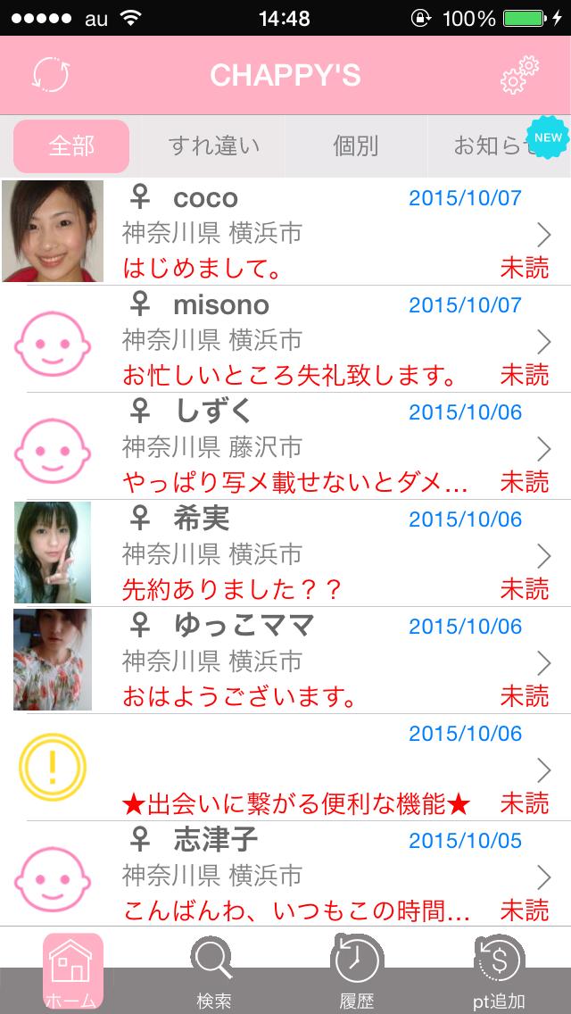 CHAPPYS_アプリ6