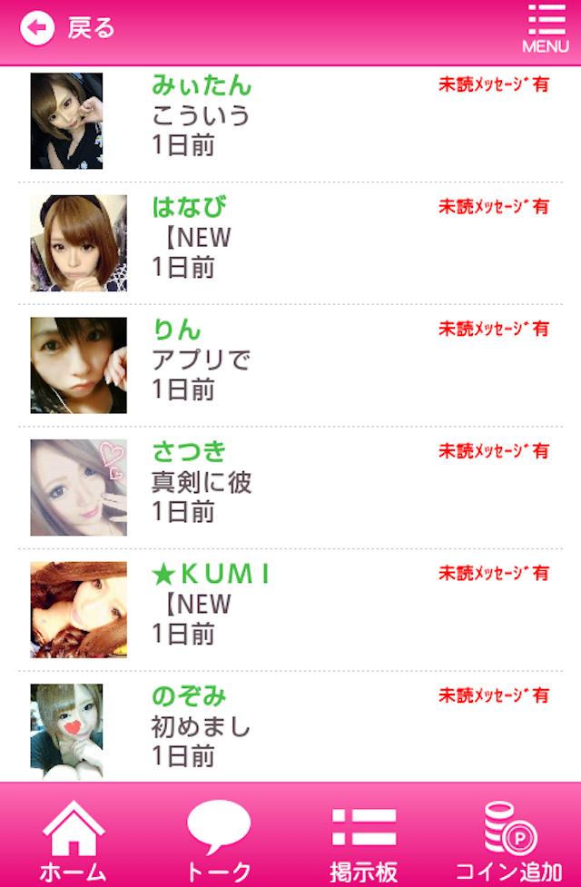DEAO_アプリ1